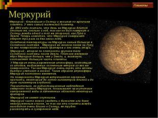 Меркурий Меркурий - ближайшая к Солнцу и восьмая по величине планета. У него