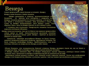 Венера Самая прекрасная и самая близкая из планет - Венера. Венера самая близ
