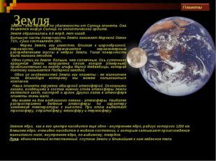 Земля Земля - это третья по удаленности от Солнца планета. Она движется вокру