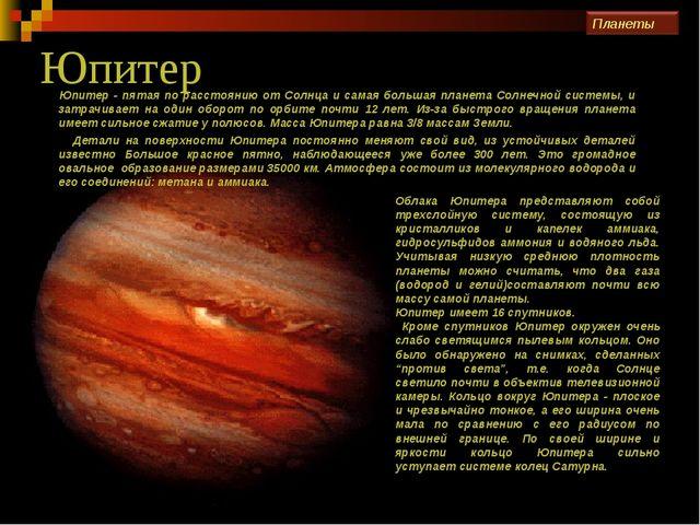 Юпитер  Юпитер - пятая по расстоянию от Солнца и самая большая планета Солне...