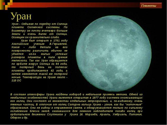 Уран Уран - Седьмая по порядку от Солнца планета Солнечной системы. По диамет...