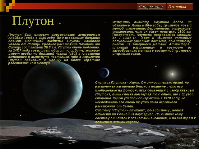 Плутон Плутон был открыт американским астрономом Клайдом Томбо в 1930 году. И...