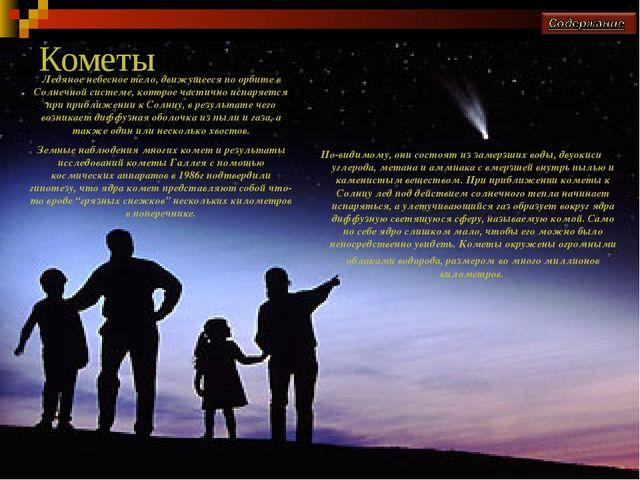 Кометы По-видимому, они состоят из замерзших воды, двуокиси углерода, метана...