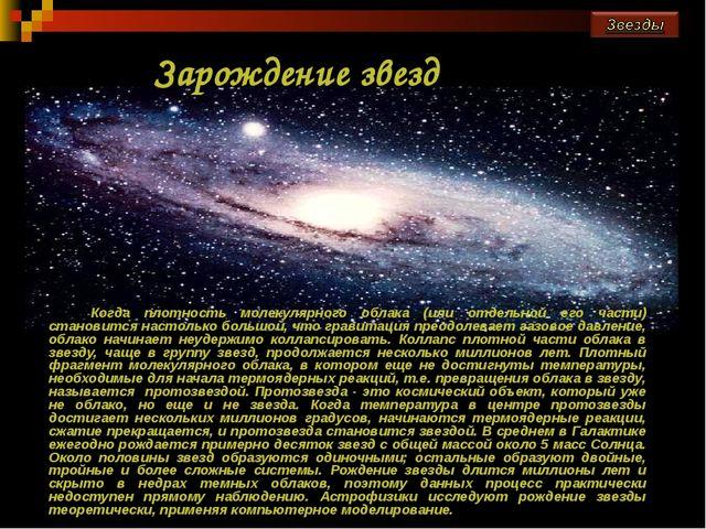 Зарождение звезд Когда плотность молекулярного облака (или отдельной его част...