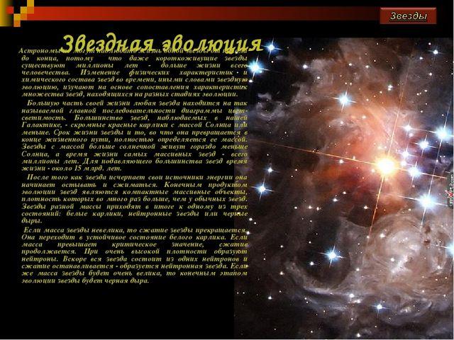 Звездная эволюция Астрономы не могут наблюдать жизнь одной звезды от начала д...