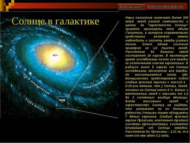 Солнце в галактике Наша галактике включает более 200 млрд. звезд разной свети...