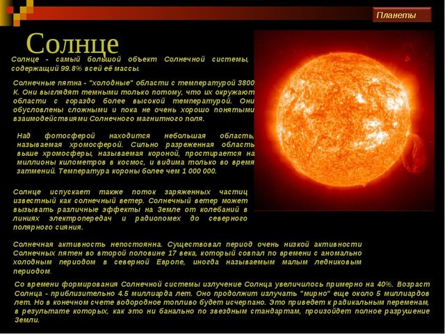 Солнце Со времени формирования Солнечной системы излучение Солнца увеличилось...