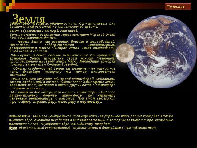 Земля Земля - это третья по удаленности от Солнца планета. Она движется вокру...