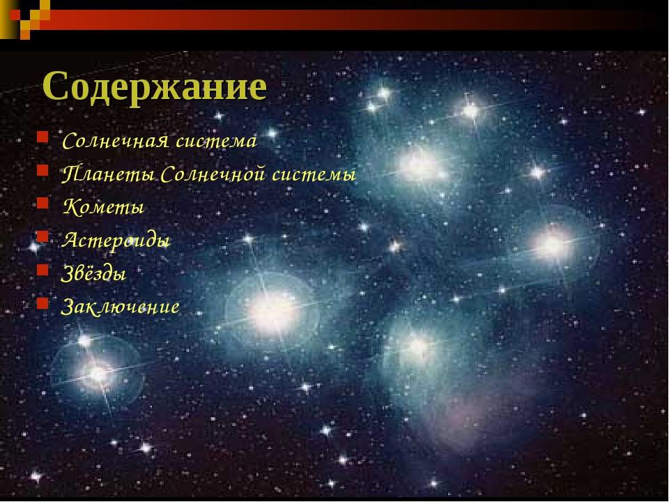 Cодержание Солнечная система Планеты Солнечной системы Кометы Астероиды Звёзд...