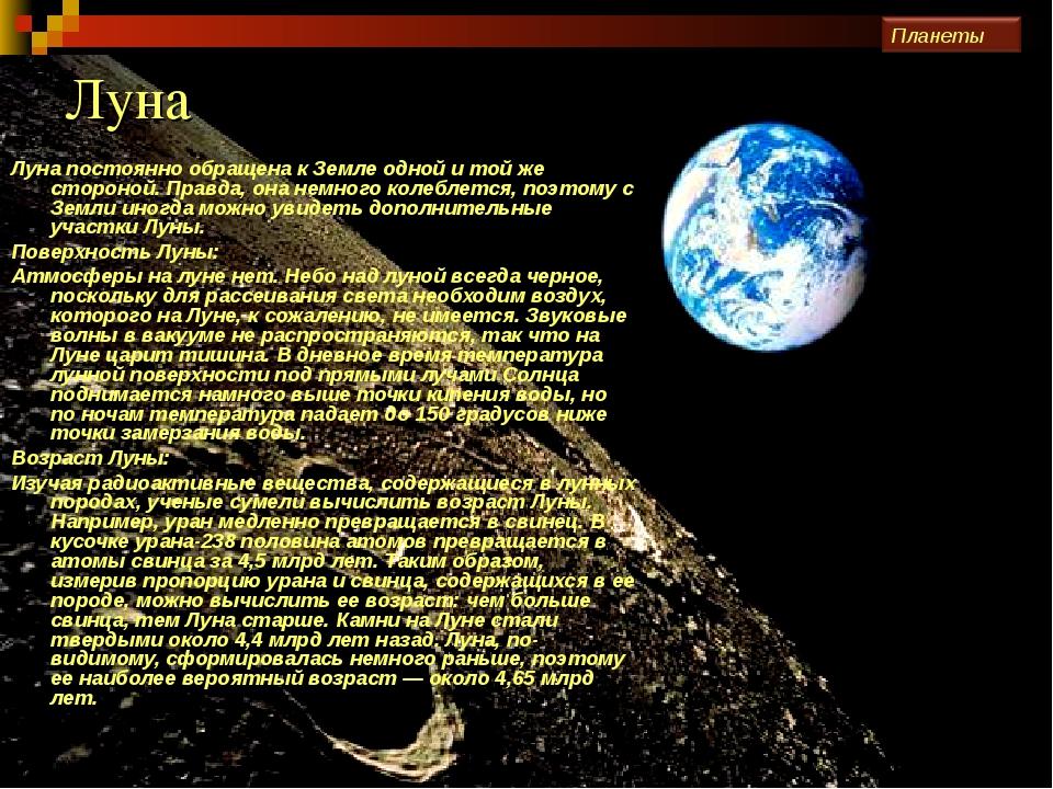 Луна Луна постоянно обращена к Земле одной и той же стороной. Правда, она нем...