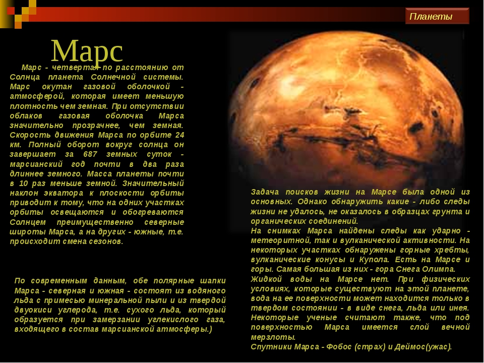 Марс Марс - четвертая по расстоянию от Солнца планета Солнечной системы. Марс...