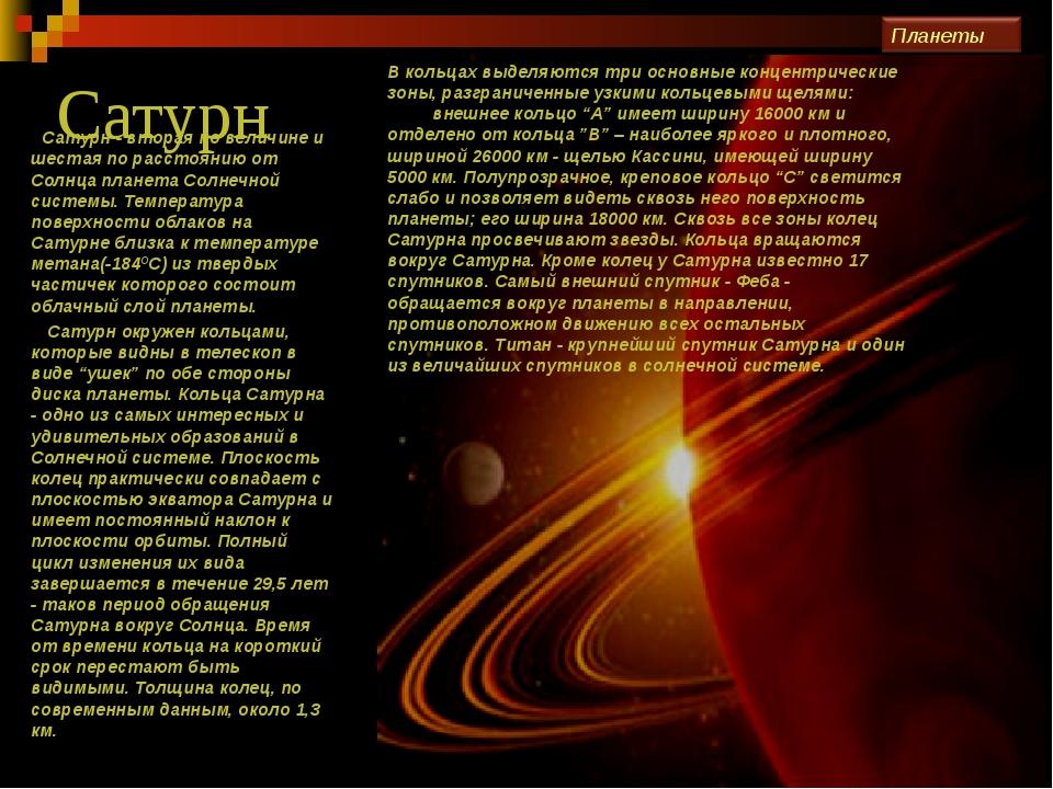Сатурн Сатурн - вторая по величине и шестая по расстоянию от Солнца планета С...