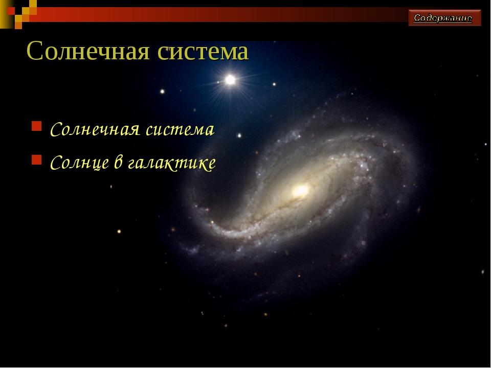 Солнечная система Солнечная система Солнце в галактике