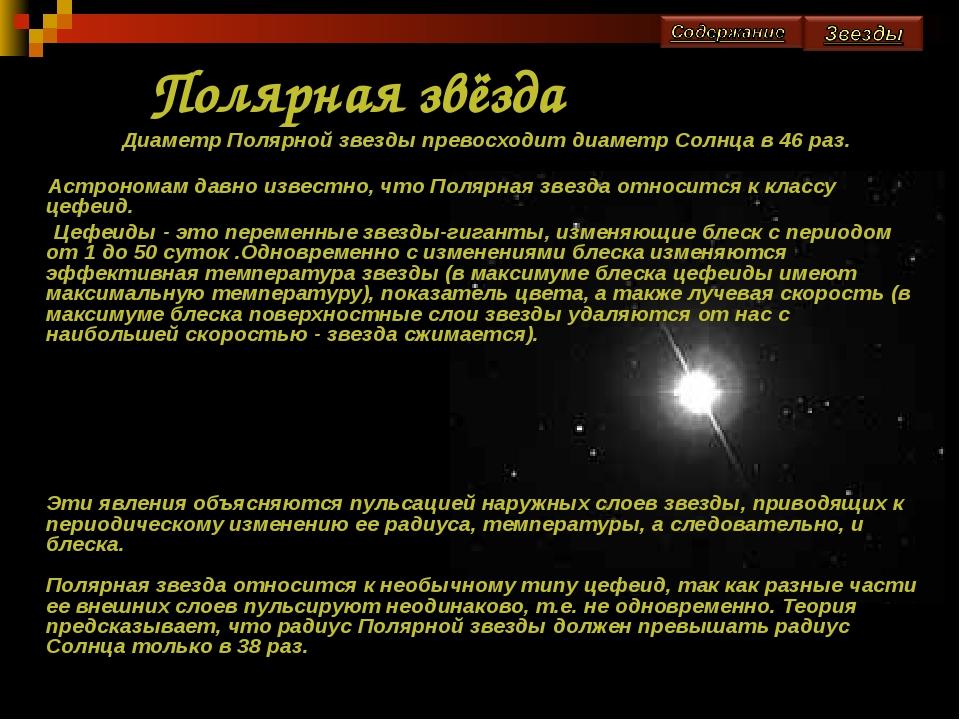 Полярная звёзда Диаметр Полярной звезды превосходит диаметр Солнца в 46 раз....