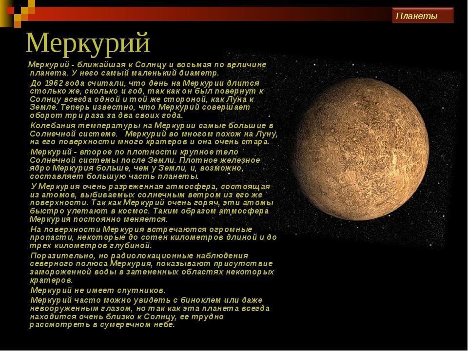Меркурий Меркурий - ближайшая к Солнцу и восьмая по величине планета. У него...