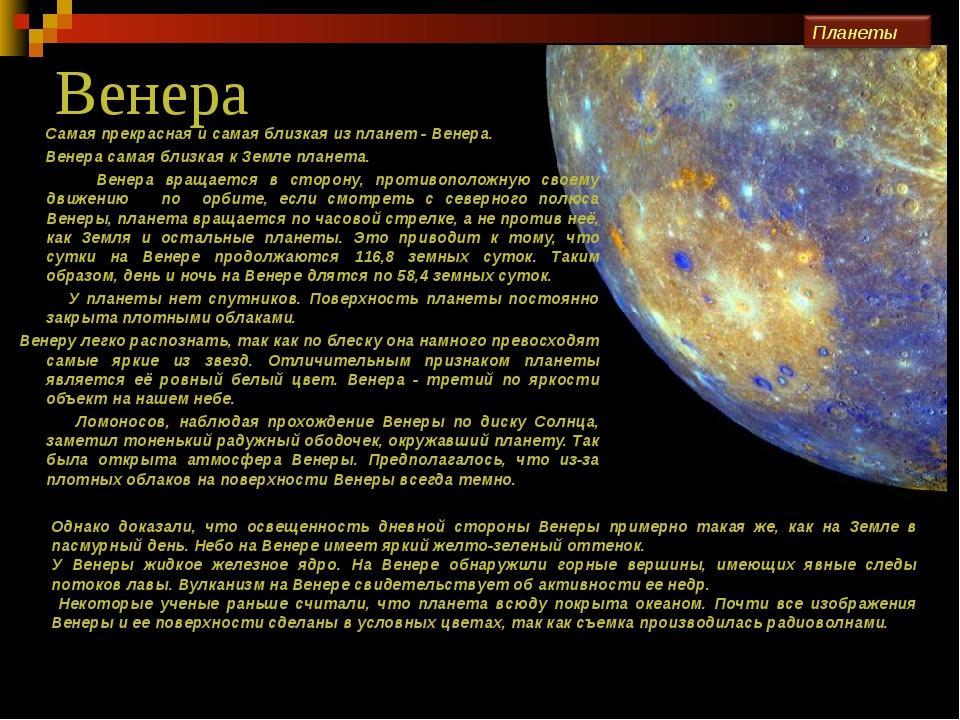 Венера Самая прекрасная и самая близкая из планет - Венера. Венера самая близ...
