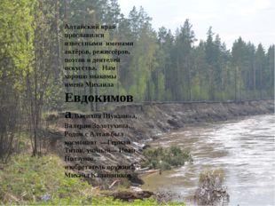 Алтайский край прославился известными именами актёров, режиссёров, поэтов и д