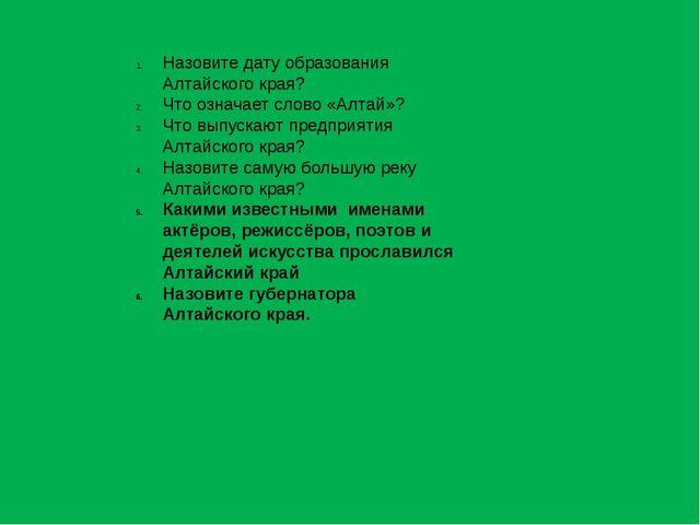 Назовите дату образования Алтайского края? Что означает слово «Алтай»? Что вы...
