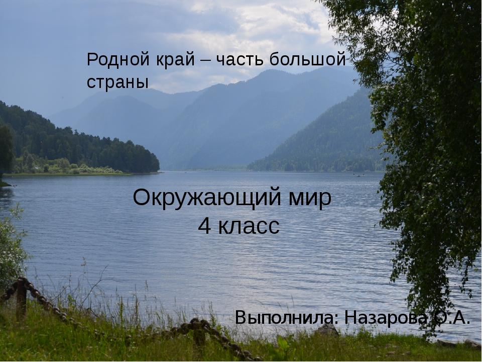 Родной край – часть большой страны Окружающий мир 4 класс Выполнила: Назаров...