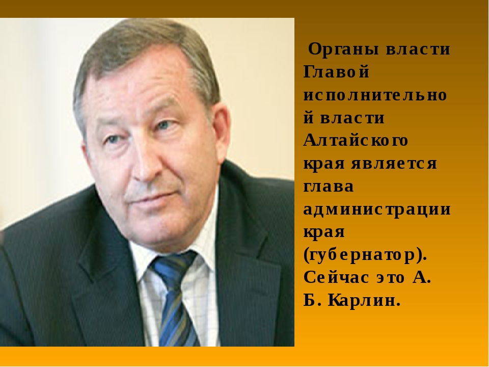 Органы власти Главой исполнительной власти Алтайского края является глава адм...