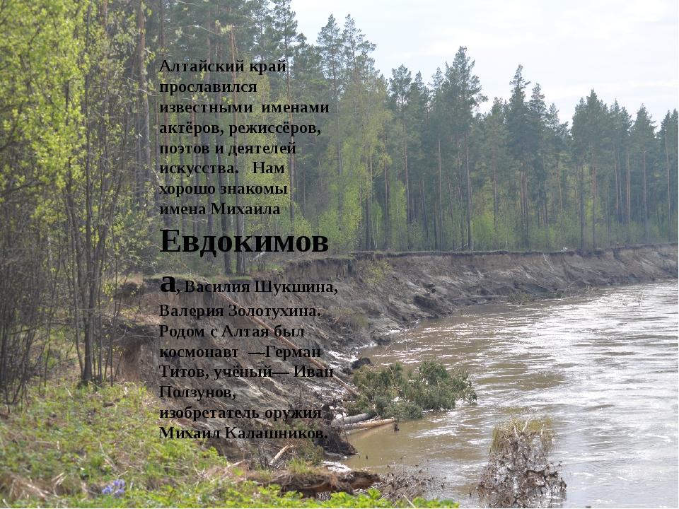 Алтайский край прославился известными именами актёров, режиссёров, поэтов и д...