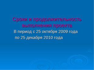 Сроки и продолжительность выполнения проекта В период с 25 октября 2009 года