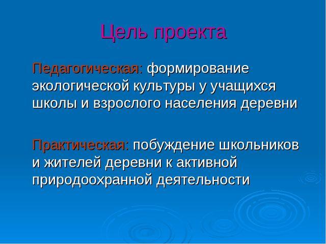 Цель проекта Педагогическая: формирование экологической культуры у учащихся ш...