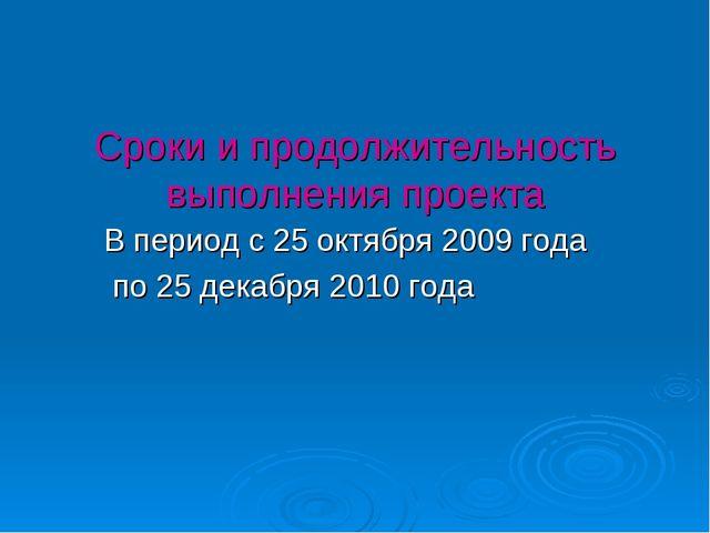 Сроки и продолжительность выполнения проекта В период с 25 октября 2009 года...