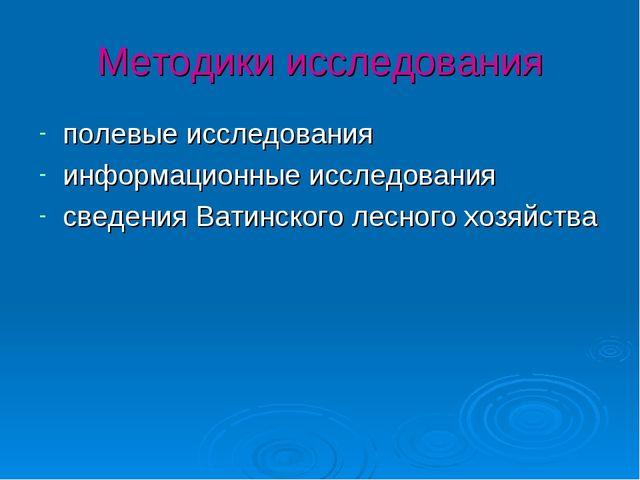 Методики исследования полевые исследования информационные исследования сведен...