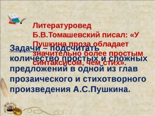 Литературовед Б.В.Томашевский писал: «У Пушкина проза обладает значительно б