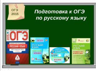 ОГЭ 2015 Подготовка к ОГЭ по русскому языку ОГЭ-2015 Готовимся к ОГЭ на уроке