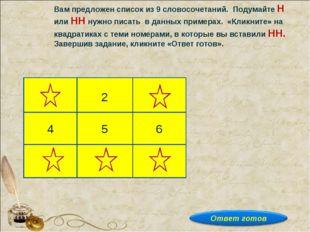 1 2 3 4 5 6 7 8 9 Вам предложен список из 9 словосочетаний. Подумайте Н или Н