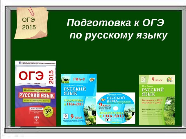 ОГЭ 2015 Подготовка к ОГЭ по русскому языку ОГЭ 2015
