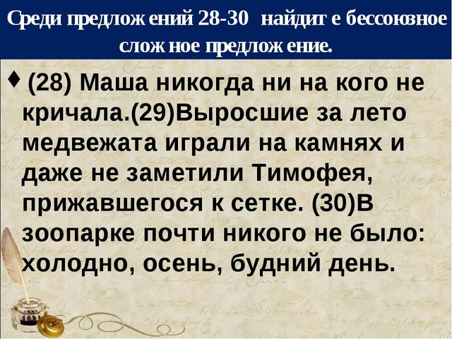 Среди предложений 28-30 найдите бессоюзное сложное предложение. (28) Маша ник...