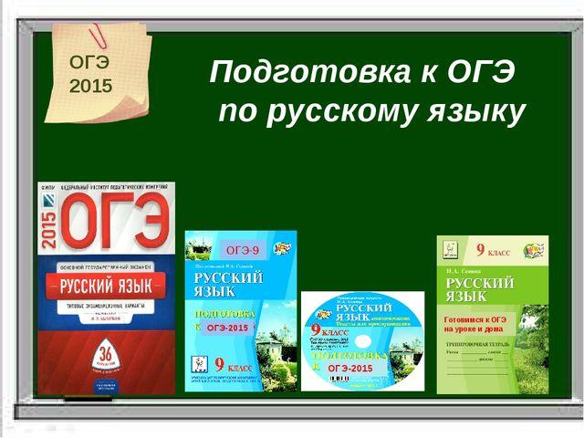 ОГЭ 2015 Подготовка к ОГЭ по русскому языку ОГЭ-2015 Готовимся к ОГЭ на уроке...