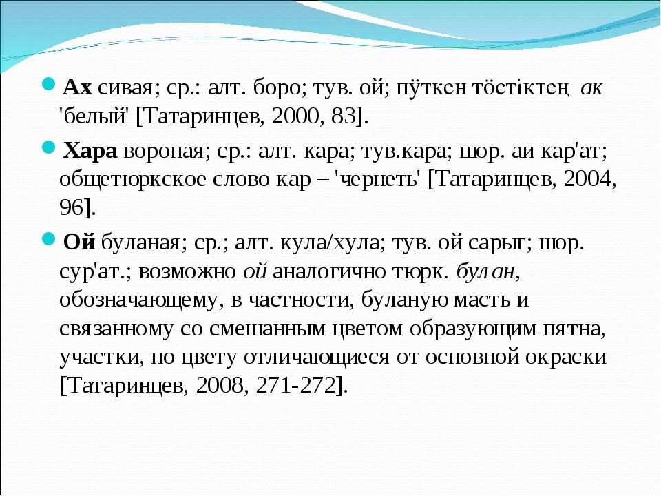 Ах сивая; ср.: алт. боро; тув. ой; пÿткен тöстіктең ак 'белый' [Татаринцев, 2...