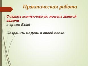 Создать компьютерную модель данной задачи в среде Excel Сохранить модель в св