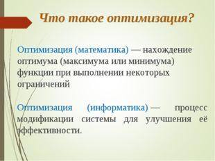 Оптимизация (математика)— нахождение оптимума (максимума или минимума) функц
