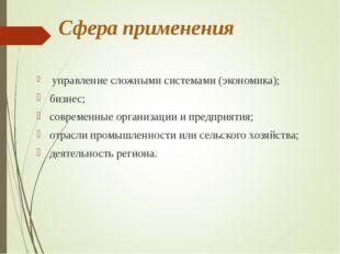 Сфера применения управление сложными системами (экономика); бизнес; современн