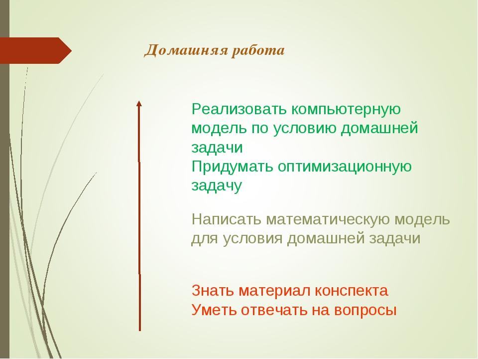 Домашняя работа Знать материал конспекта Уметь отвечать на вопросы Написать м...