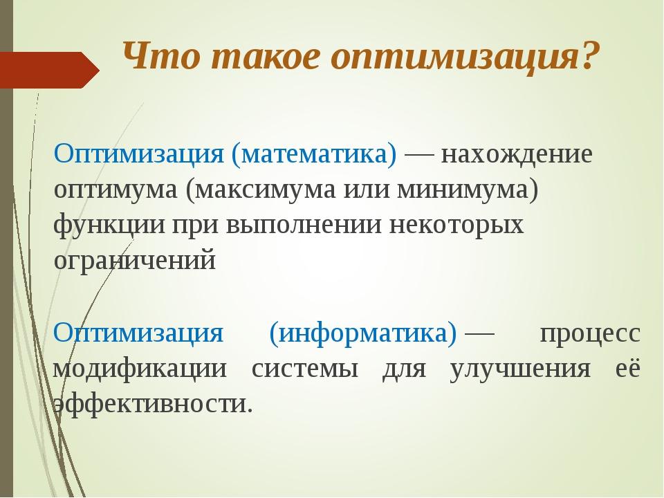 Оптимизация (математика)— нахождение оптимума (максимума или минимума) функц...