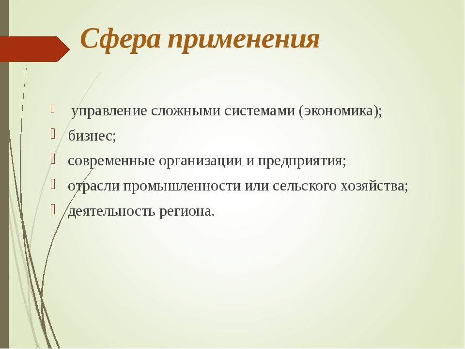 Сфера применения управление сложными системами (экономика); бизнес; современн...
