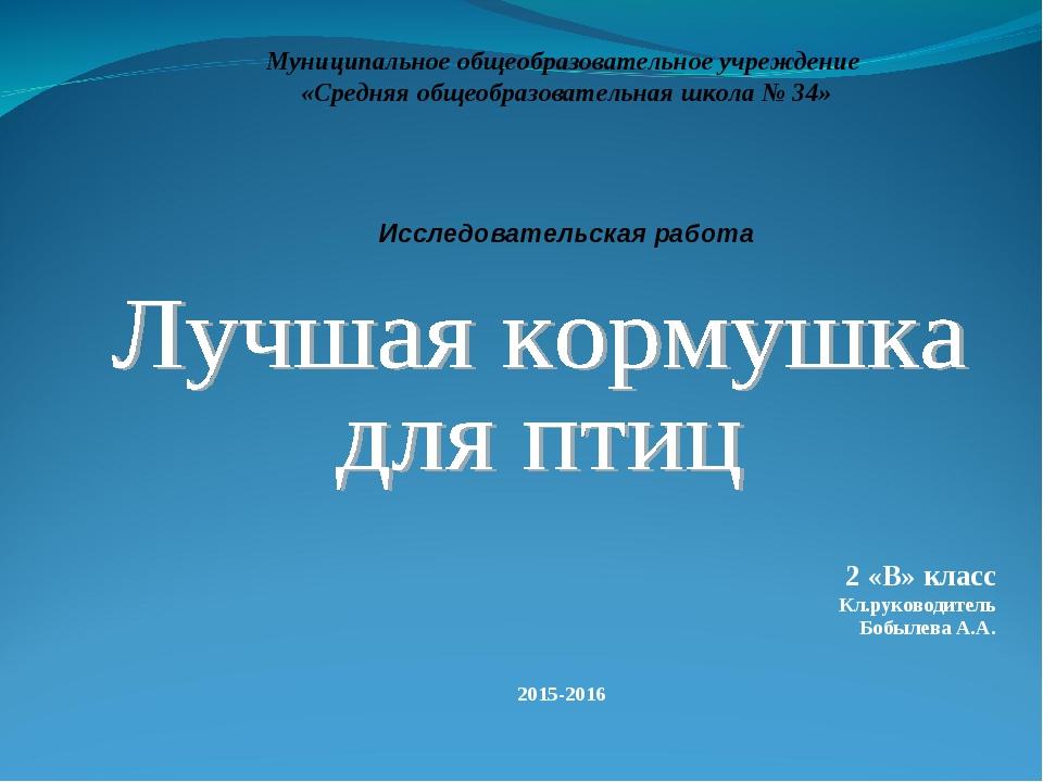 2 «В» класс Кл.руководитель Бобылева А.А. 2015-2016 Муниципальное общеобразо...