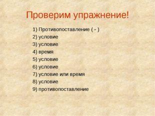 Проверим упражнение! 1) Противопоставление ( - ) 2) условие 3) условие 4) вре