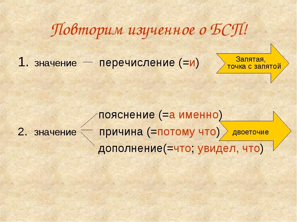 Повторим изученное о БСП! 1. значение перечисление (=и) пояснение (=а именно)...