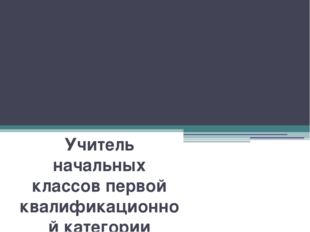 Урок русского языка 4 класс Учитель начальных классов первой квалификационной