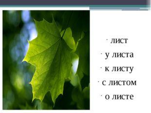лист у листа к листу с листом о листе