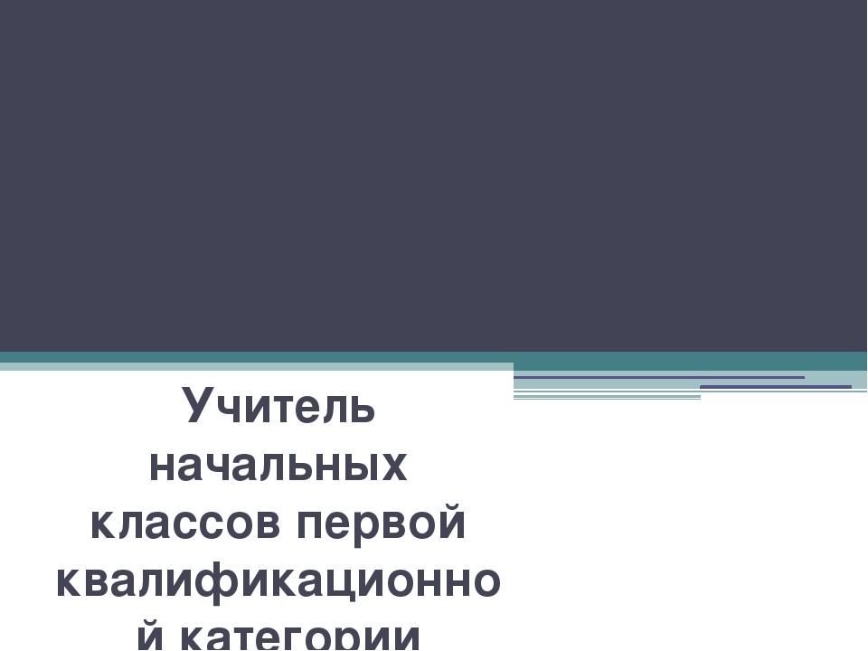 Урок русского языка 4 класс Учитель начальных классов первой квалификационной...