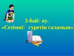 3-байқау. «Сезімнің суретін саламын»