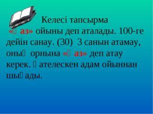 Келесі тапсырма «Қаз» ойыны деп аталады. 100-ге дейін санау. (30) 3 санын ата